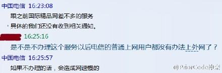 上海电信4