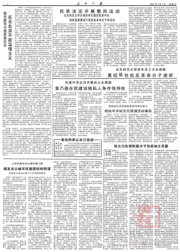 章伯钧承认造谣、固执中交代事实、龙云破坏民族团结