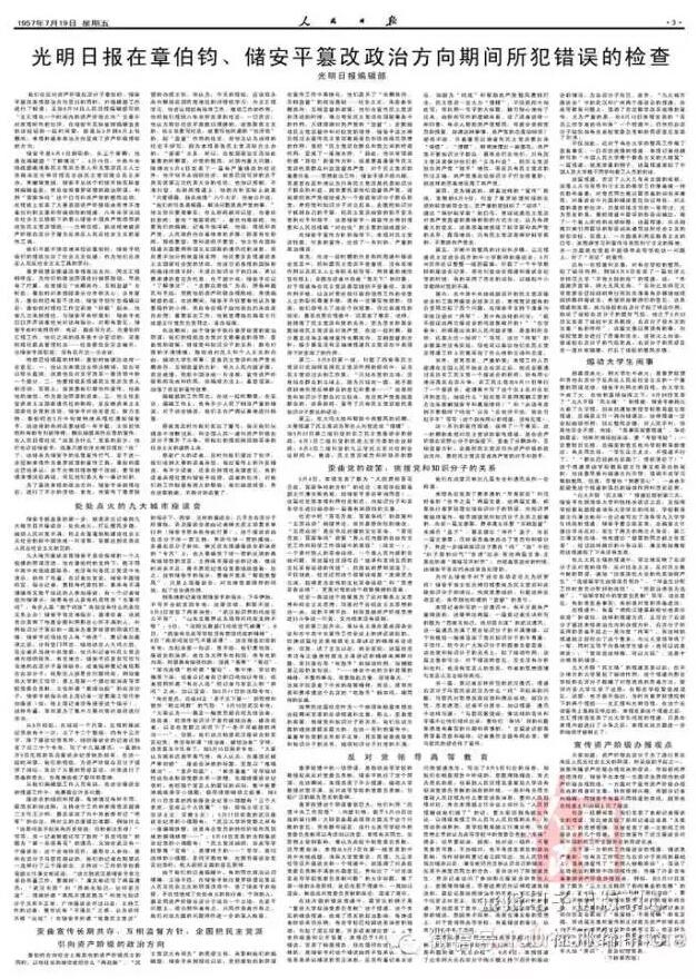 1957年7月15日 右下 《上海新闻出版界全面展开反右派斗争揭露编辑记者中的败类》