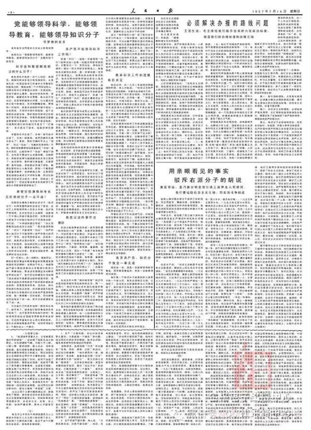 1957年7月14日《人民日报》。右上,王芸生《必须解决办报的路线问题》