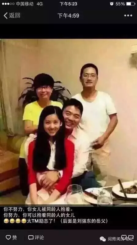 奶茶刘强东