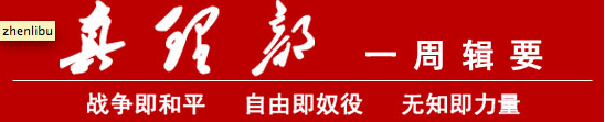 【真理部】进一步唱响中国经济光明论