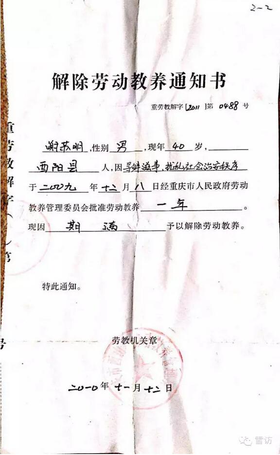 公安机关给谢苏明出具的解除劳动教养通知书。
