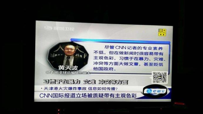 黄天波:关于深圳卫视新闻节目涉及本人内容不实的声明