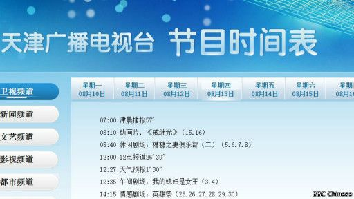 150813082718_timetable_of_tianjin_tv_satellite_channel_512x288_bbcchinese