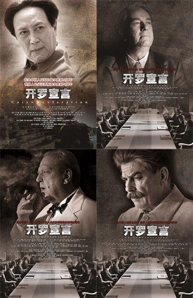 环球时报 | 《开罗宣言》海报带来的印象令人担心