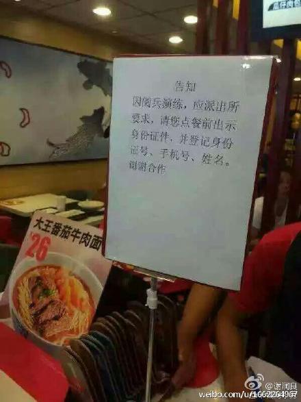 【图说天朝】吃饭也要实名制?