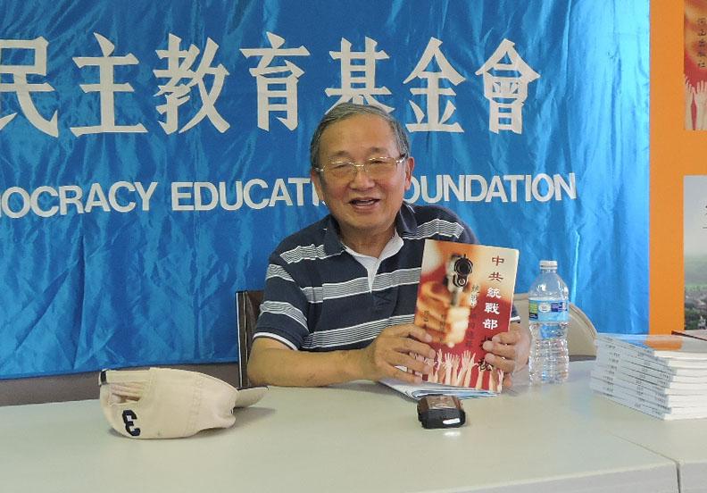 自由亚洲   程干远撰写回忆录揭开中共统战部黑幕一角