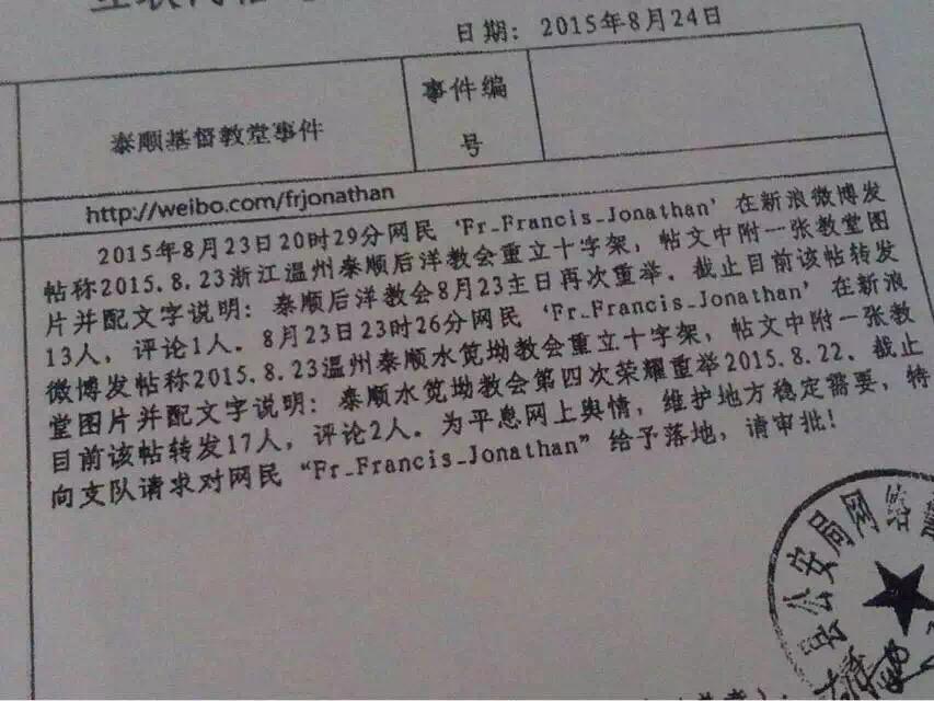 【河蟹档案】泰顺基督教堂事件
