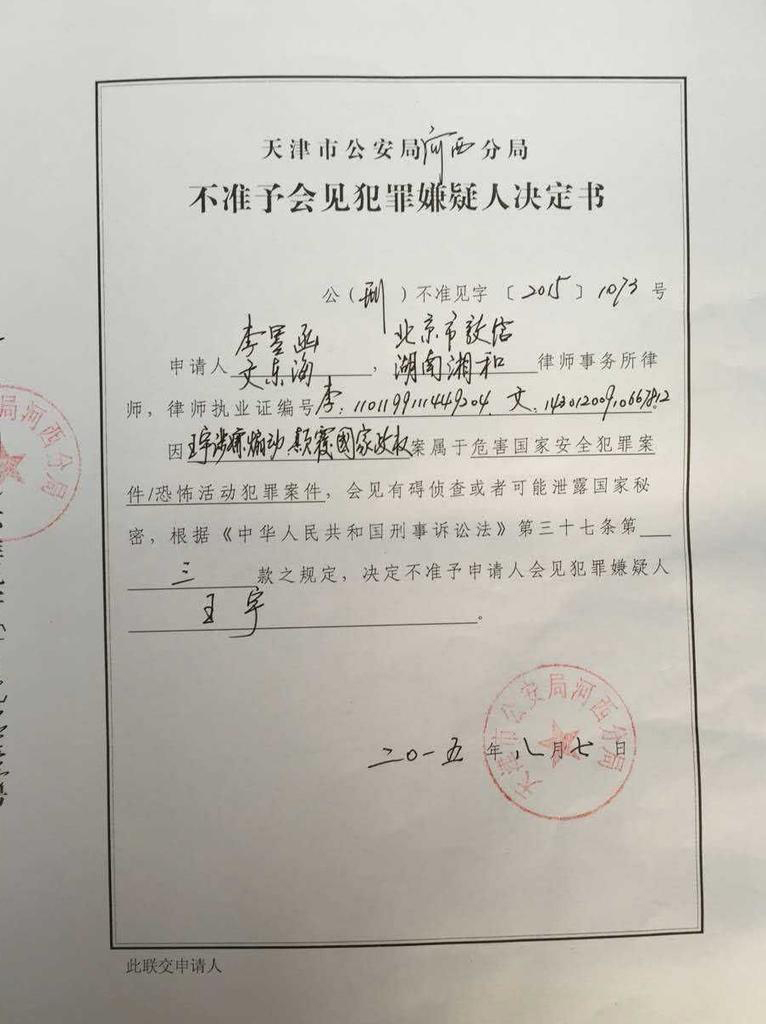 china-lawyer-wang-yu-document