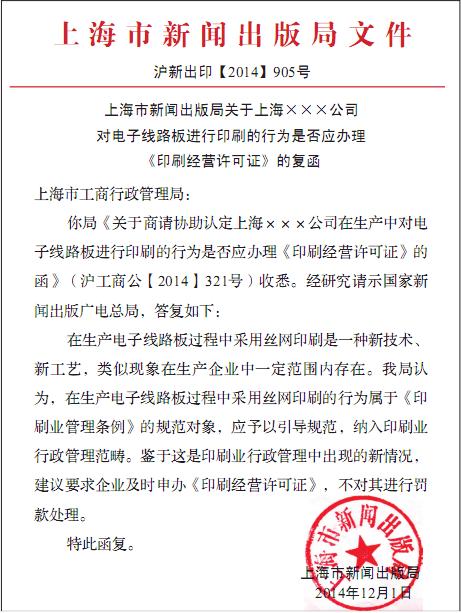 上海新闻出版局2014【905】号文-13202688122