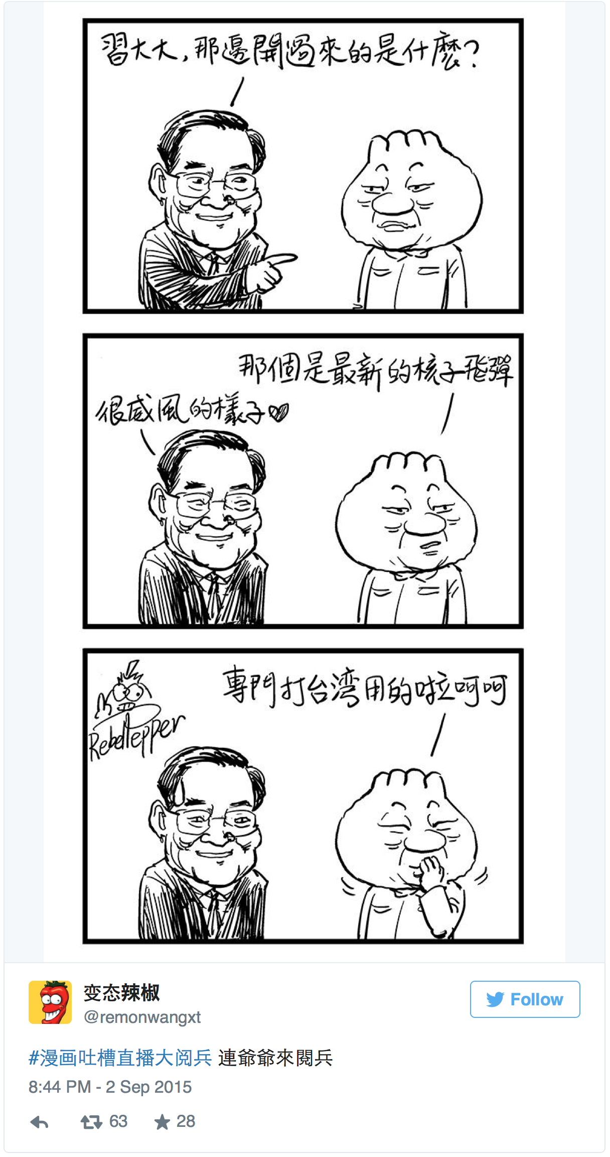 变态辣椒阅兵4
