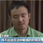 王海涛:世道若敏感 人心便散乱