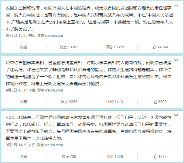 BBC | 中国学者茅于轼加入抗战历史论战引热议