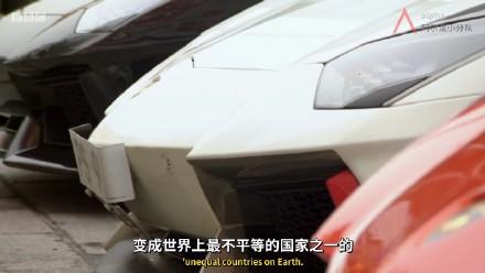 【CDTV】中国的秘密:惊人的贫富差距