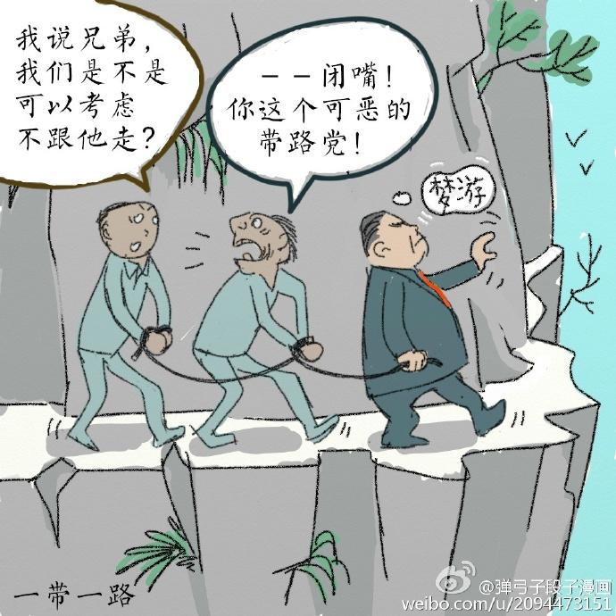 【麻辣总局】被叫带路党怎么办?