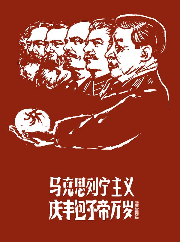 巴丢草:包子的共产主义