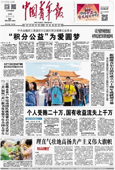 【异闻观止】中国青年报:理直气壮地高扬共产主义伟大旗帜