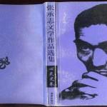 张承志小论:理想主义的神话