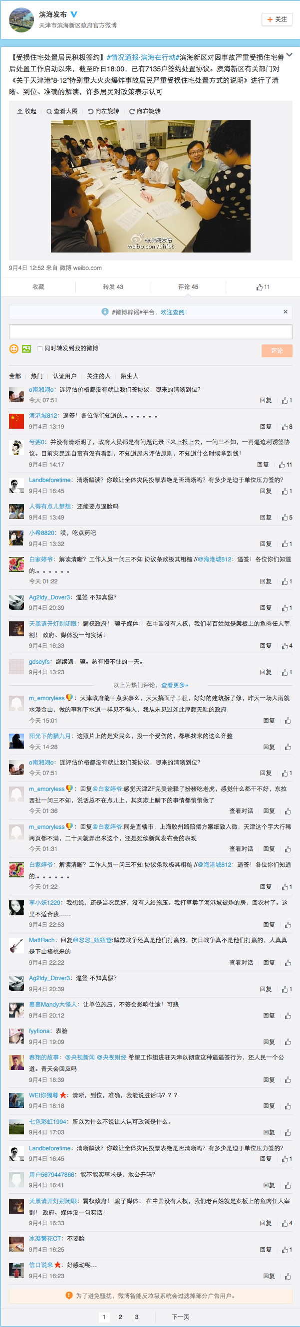 screenshot-weibo com 2015-09-05 03-19-42