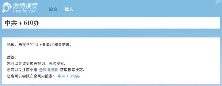 中共 + 610办