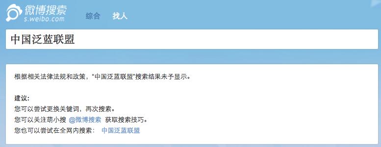 中国泛蓝联盟