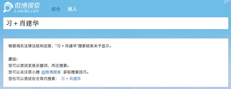 习 + 肖建华