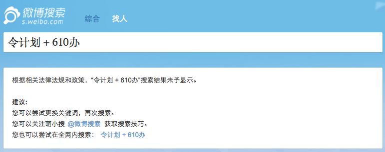 令计划 + 610办