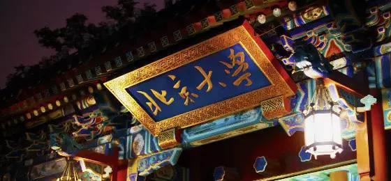 学术中国|徐小平:北大清华从来都不是世界一流