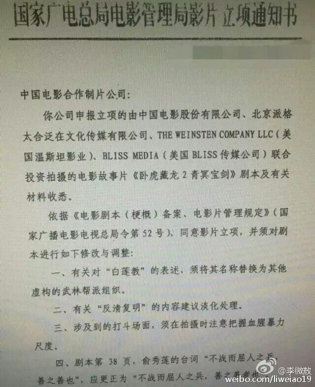 广电白莲教
