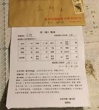每月一份制式的索物单,是来自丈夫的唯一信息。