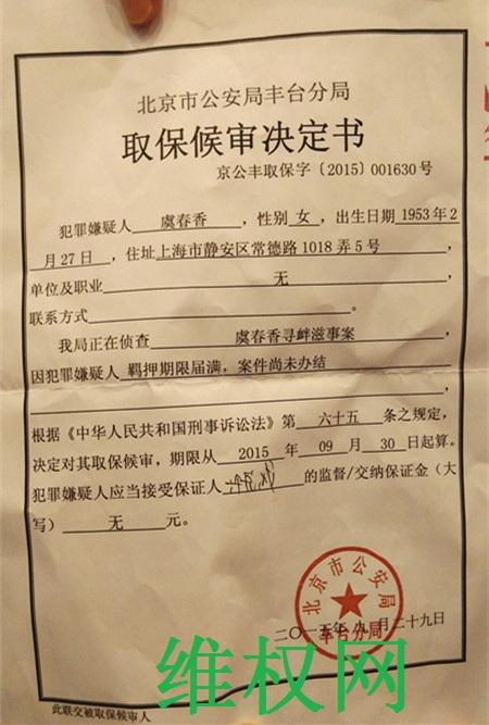 虞春香取保候审