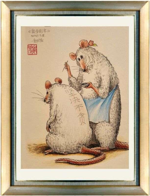 鼠母刺字_邝飚