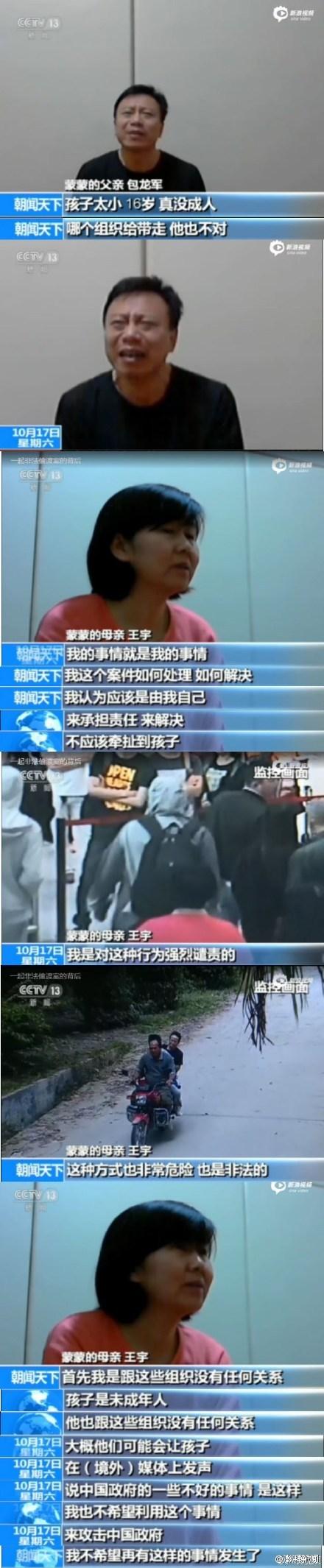 """【网络民议】王宇夫妇上央视""""谴责境外势力"""""""