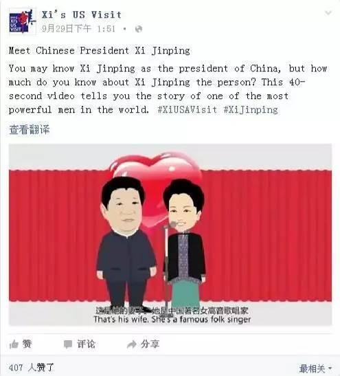 英文解说是这样的:这是他的妻子,她是中国著名女高音歌唱家。在大家的心目中,他们是不折不扣的模范夫妻。