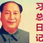 【习总日记】 热战冷战和艳战