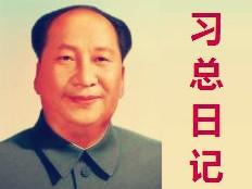 【习总日记】 巴黎1113恐袭对中国的意义