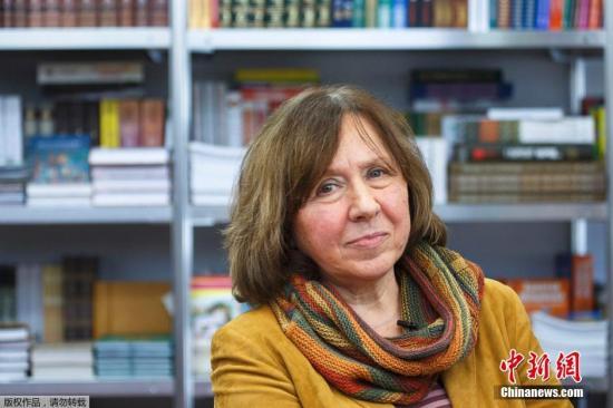中新网|新闻人物:2015诺贝尔文学奖得主阿列克谢耶维奇