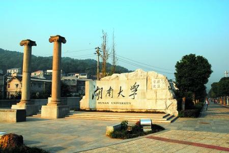 湖南大学(Public Domain)