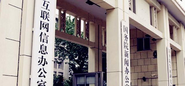 东方头条|十五个省市区网信办主任首次集中亮相
