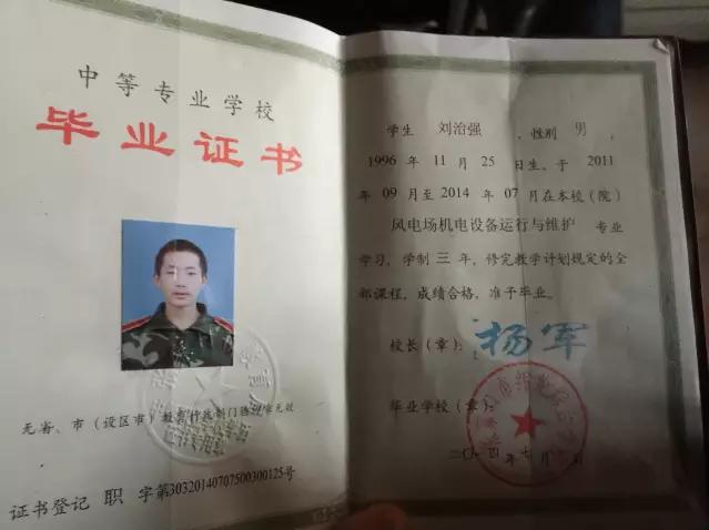 2014年7月,刘治强中专毕业,学校承诺年底就给分配工作