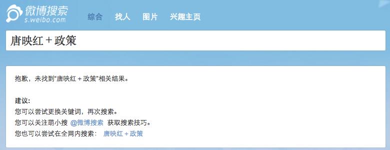 唐映红+政策
