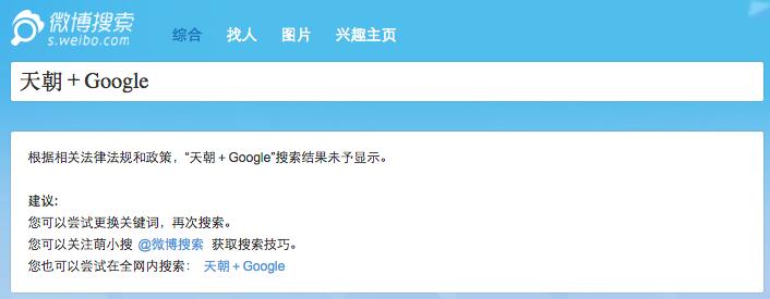 天朝+Google