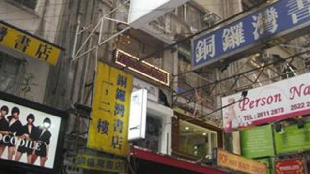 自由亚洲 | 香港铜锣湾书店股东桂明海及三员工失联