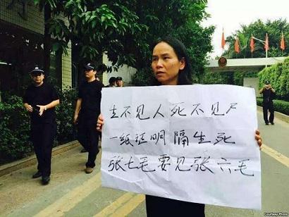 维权网 | 家属获准见尸 张六毛生前疑遭酷刑
