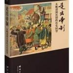 东方历史评论 秦晖:走出帝制