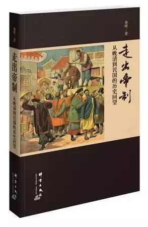 东方历史评论|秦晖:走出帝制