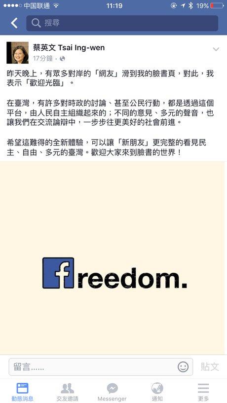 中时电子报 | 中国网友攻击蔡英文脸书惨遭洗版