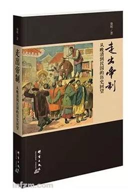 法广 | 清华教授秦晖新书《走出帝制》网店下架传被查禁