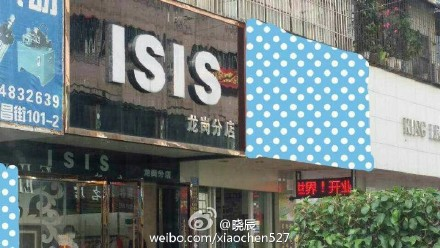 isis龙岗分店